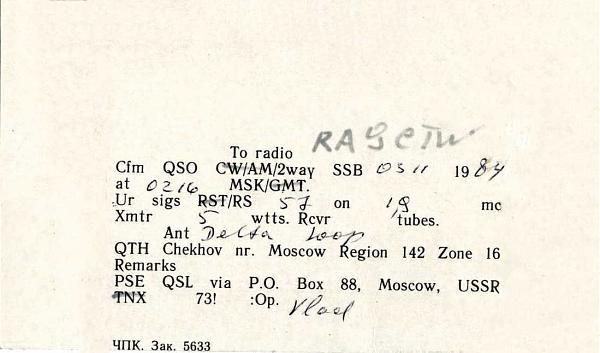 Нажмите на изображение для увеличения.  Название:UA3DGV qsl ra9ctw 1984_.jpg Просмотров:2 Размер:73.2 Кб ID:285367