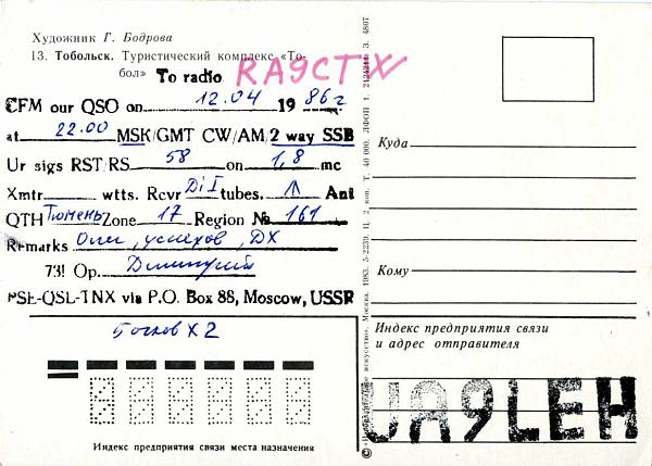 Нажмите на изображение для увеличения.  Название:UA9LEH qsl ra9ctw 1986_.jpg Просмотров:2 Размер:198.2 Кб ID:285369