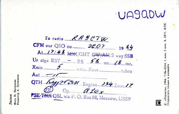 Нажмите на изображение для увеличения.  Название:UA9QDW qsl ra9ctw 1984_.jpg Просмотров:2 Размер:119.8 Кб ID:285371