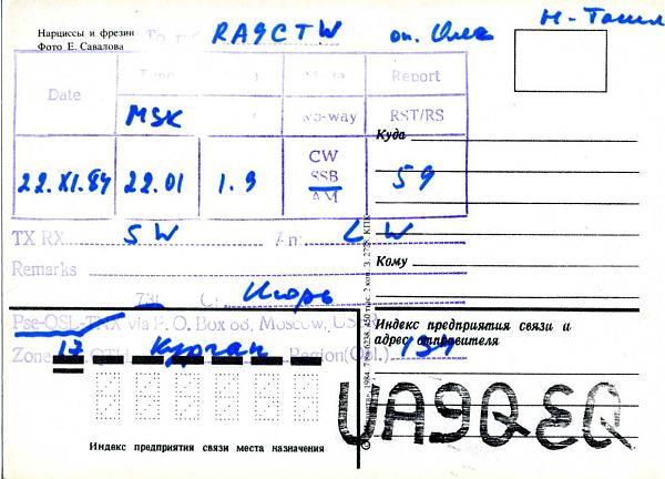 Нажмите на изображение для увеличения.  Название:UA9QEQ qsl ra9ctw 1984_.jpg Просмотров:2 Размер:184.0 Кб ID:285373