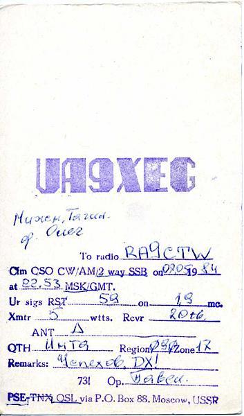 Нажмите на изображение для увеличения.  Название:UA9XEG qsl ra9ctw 1984_.jpg Просмотров:2 Размер:93.9 Кб ID:285375