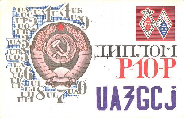 Нажмите на изображение для увеличения.  Название:UA3GCJ-UA3PAU-1980-qsl1-1s.jpg Просмотров:2 Размер:481.9 Кб ID:285378