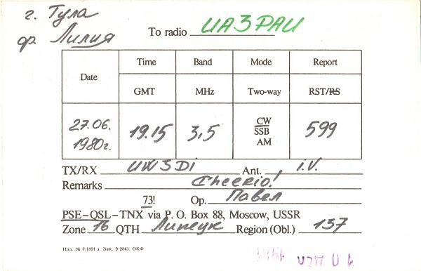 Нажмите на изображение для увеличения.  Название:UA3GCJ-UA3PAU-1980-qsl1-2s.jpg Просмотров:2 Размер:274.6 Кб ID:285379