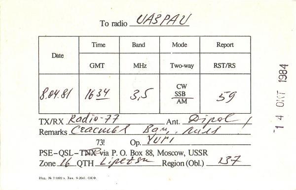 Нажмите на изображение для увеличения.  Название:UA3GFK-UA3PAU-1981-qsl2-2s.jpg Просмотров:2 Размер:287.9 Кб ID:285381