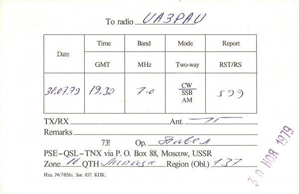 Нажмите на изображение для увеличения.  Название:UA3GFX-UA3PAU-1979-qsl-2s.jpg Просмотров:2 Размер:240.4 Кб ID:285383