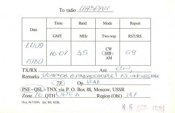 Нажмите на изображение для увеличения.  Название:UA3-147-237-to-UA3PAU-1980-qsl-2s.jpg Просмотров:2 Размер:246.5 Кб ID:285386