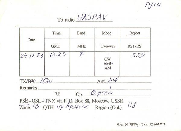 Нажмите на изображение для увеличения.  Название:UA3YBX-UA3PAV-1978-qsl2-2s.jpg Просмотров:2 Размер:235.2 Кб ID:285400