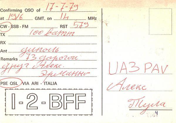 Нажмите на изображение для увеличения.  Название:I2BFF-UA3PAV-1979-qsl-2s.jpg Просмотров:2 Размер:461.4 Кб ID:285406