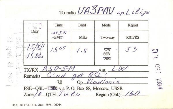 Нажмите на изображение для увеличения.  Название:RA3PFU-UA3PAU-1982-qsl-2s.jpg Просмотров:2 Размер:295.8 Кб ID:285423