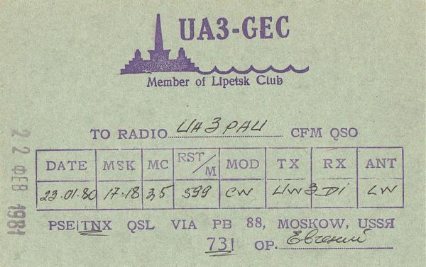 Нажмите на изображение для увеличения.  Название:UA3GEC-UA3PAU-1980-qsl.jpg Просмотров:2 Размер:443.5 Кб ID:285424