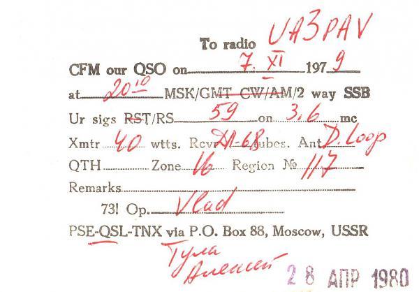 Нажмите на изображение для увеличения.  Название:UA3ZDD-UA3PAV-1979-qsl-2s.jpg Просмотров:2 Размер:230.3 Кб ID:285456