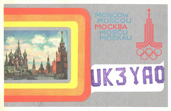 Нажмите на изображение для увеличения.  Название:UK3YAO-UA3PAV-1980-qsl-1s.jpg Просмотров:2 Размер:608.9 Кб ID:285457