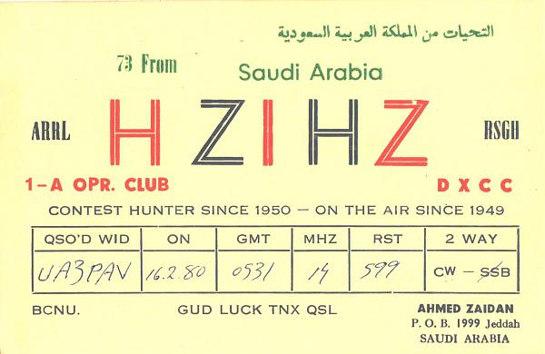 Нажмите на изображение для увеличения.  Название:HZ1HZ-UA3PAV-1980-qsl.jpg Просмотров:2 Размер:309.7 Кб ID:285467