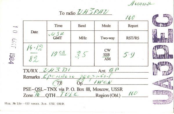 Нажмите на изображение для увеличения.  Название:UA3PEC-UA3PAU-1982-qsl-2s.jpg Просмотров:2 Размер:316.8 Кб ID:285473