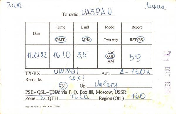 Нажмите на изображение для увеличения.  Название:UA3PFR-UA3PAU-1982-qsl-2s.jpg Просмотров:2 Размер:268.3 Кб ID:285475