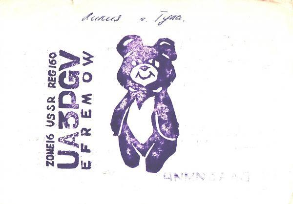 Нажмите на изображение для увеличения.  Название:UA3PGV-UA3PAU-1979-qsl-1s.jpg Просмотров:2 Размер:250.6 Кб ID:285476