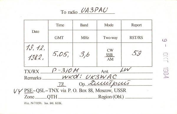 Нажмите на изображение для увеличения.  Название:UA3-147-289-to-UA3PAU-1982-qsl-2s.jpg Просмотров:2 Размер:246.1 Кб ID:285481