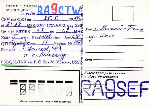 Нажмите на изображение для увеличения.  Название:RA9SEF qsl ra9ctw 1984_.jpg Просмотров:2 Размер:239.6 Кб ID:285496