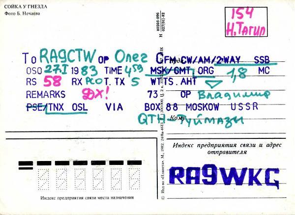 Нажмите на изображение для увеличения.  Название:RA9WKG qsl ra9ctw 1983_.jpg Просмотров:2 Размер:188.1 Кб ID:285498