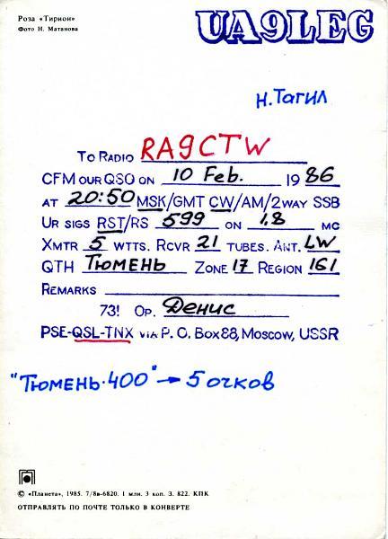 Нажмите на изображение для увеличения.  Название:UA9LEG qsl ra9ctw 1986_.jpg Просмотров:2 Размер:74.3 Кб ID:285500