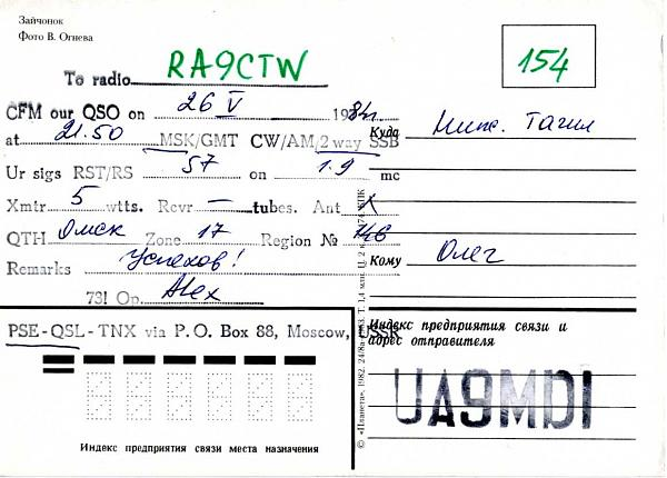 Нажмите на изображение для увеличения.  Название:UA9MDI qsl ra9ctw 1984_.jpg Просмотров:2 Размер:176.6 Кб ID:285502