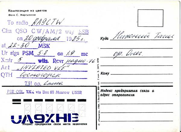 Нажмите на изображение для увеличения.  Название:UA9XHB qsl ra9ctw 1985_.jpg Просмотров:3 Размер:156.7 Кб ID:285504