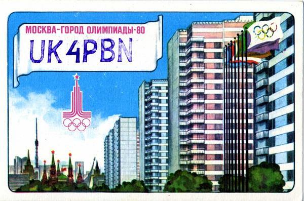 Нажмите на изображение для увеличения.  Название:UK4PBN qsl ra9ctw 1984.jpg Просмотров:2 Размер:229.8 Кб ID:285505