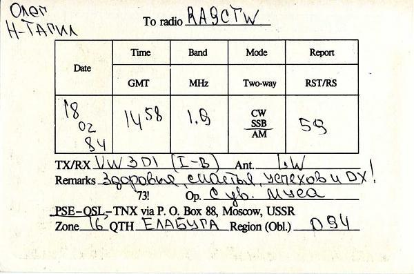 Нажмите на изображение для увеличения.  Название:UK4PBN qsl ra9ctw 1984_.jpg Просмотров:2 Размер:165.3 Кб ID:285506