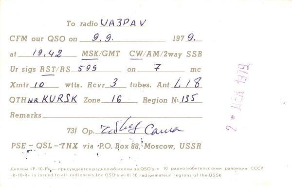 Нажмите на изображение для увеличения.  Название:UA3WCD-UA3PAV-1979-qsl-2s.jpg Просмотров:2 Размер:200.4 Кб ID:285547