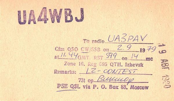 Нажмите на изображение для увеличения.  Название:UA4WBJ-UA3PAV-1979-qsl1.jpg Просмотров:2 Размер:425.9 Кб ID:285548