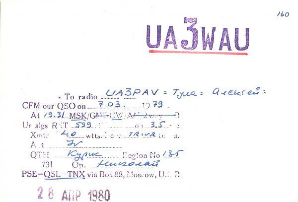 Нажмите на изображение для увеличения.  Название:UA3WAU-UA3PAV-1979-qsl.jpg Просмотров:2 Размер:213.9 Кб ID:285549