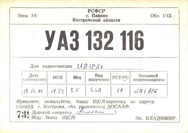 Нажмите на изображение для увеличения.  Название:UA3-132-116-to-UA3PAV-1979-qsl.jpg Просмотров:2 Размер:344.0 Кб ID:285551