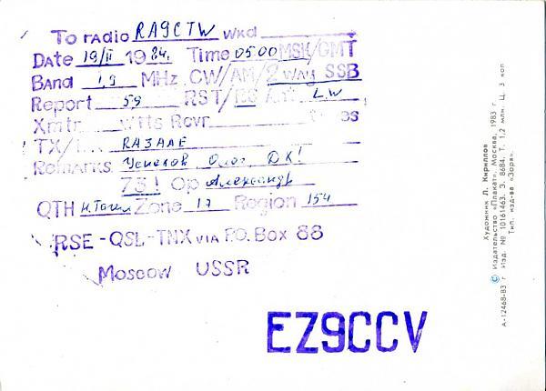 Нажмите на изображение для увеличения.  Название:EZ9CCV qsl ra9ctw 1984_.jpg Просмотров:2 Размер:143.4 Кб ID:285562