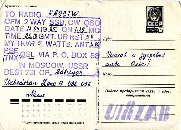 Нажмите на изображение для увеличения.  Название:UI8ZAB qsl ra9ctw 1985_.jpg Просмотров:2 Размер:260.6 Кб ID:285572