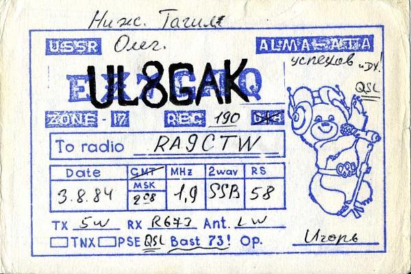 Нажмите на изображение для увеличения.  Название:UL8GAK qsl ra9ctw 1984_.jpg Просмотров:2 Размер:298.6 Кб ID:285574