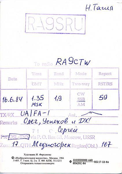 Нажмите на изображение для увеличения.  Название:RA9SRU qsl ra9ctw 1984_.jpg Просмотров:2 Размер:70.6 Кб ID:285576