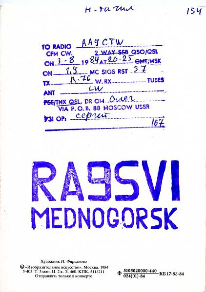 Нажмите на изображение для увеличения.  Название:RA9SVI qsl ra9ctw 1984_.jpg Просмотров:2 Размер:77.0 Кб ID:285577
