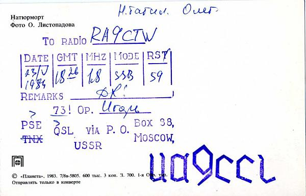 Нажмите на изображение для увеличения.  Название:UA9CCL qsl ra9ctw 1984_.jpg Просмотров:2 Размер:140.8 Кб ID:285579