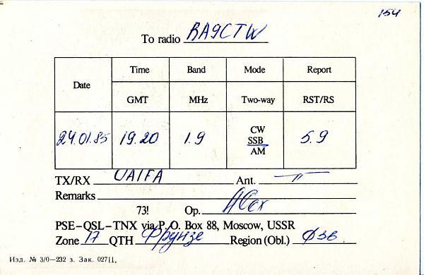 Нажмите на изображение для увеличения.  Название:UM8MIO qsl ra9ctw 1985_.jpg Просмотров:2 Размер:148.9 Кб ID:285586