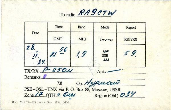 Нажмите на изображение для увеличения.  Название:UM8NAW qsl ra9ctw 1984_.jpg Просмотров:2 Размер:165.6 Кб ID:285588