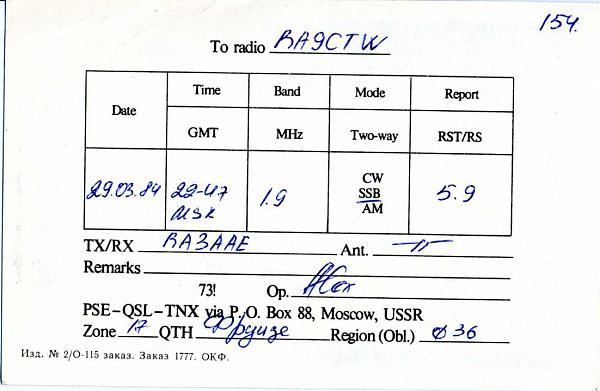 Нажмите на изображение для увеличения.  Название:RM8MBV qsl ra9ctw 1984_.jpg Просмотров:2 Размер:136.6 Кб ID:285596