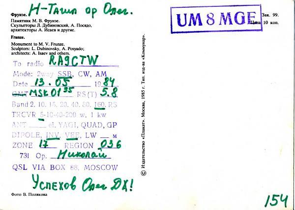 Нажмите на изображение для увеличения.  Название:UM8MGE qsl ra9ctw 1984_.jpg Просмотров:2 Размер:146.6 Кб ID:285602