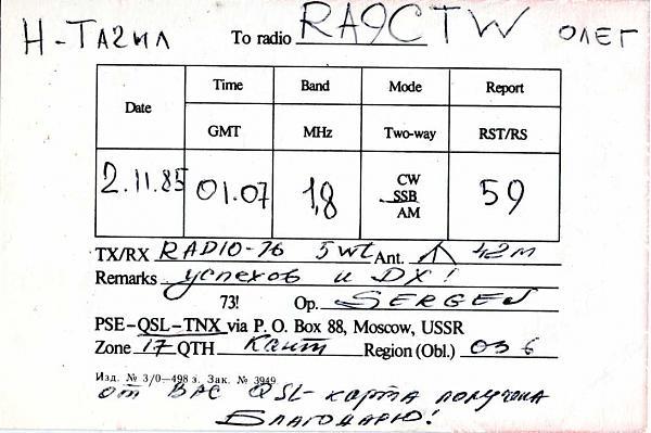 Нажмите на изображение для увеличения.  Название:UM8MHO qsl ra9ctw 1985_.jpg Просмотров:2 Размер:167.1 Кб ID:285604