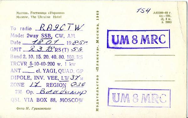 Нажмите на изображение для увеличения.  Название:UM8MRC qsl ra9ctw 1985_.jpg Просмотров:2 Размер:151.0 Кб ID:285608