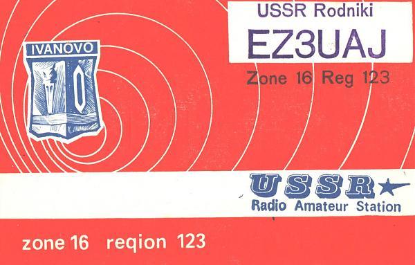 Нажмите на изображение для увеличения.  Название:EZ3UAJ-UA3PAU-1982-qsl-1s.jpg Просмотров:2 Размер:403.1 Кб ID:285624