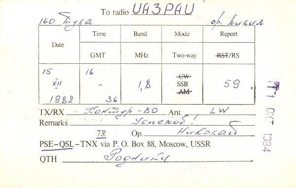 Нажмите на изображение для увеличения.  Название:EZ3UAJ-UA3PAU-1982-qsl-2s.jpg Просмотров:2 Размер:266.8 Кб ID:285625