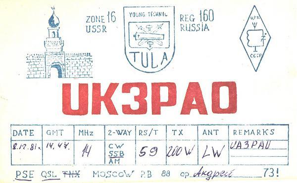 Нажмите на изображение для увеличения.  Название:UK3PAO-UA3PAU-1981-qsl.jpg Просмотров:2 Размер:351.0 Кб ID:285628