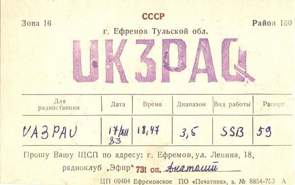 Нажмите на изображение для увеличения.  Название:UK3PAQ-UA3PAU-1983-qsl.jpg Просмотров:2 Размер:372.5 Кб ID:285629