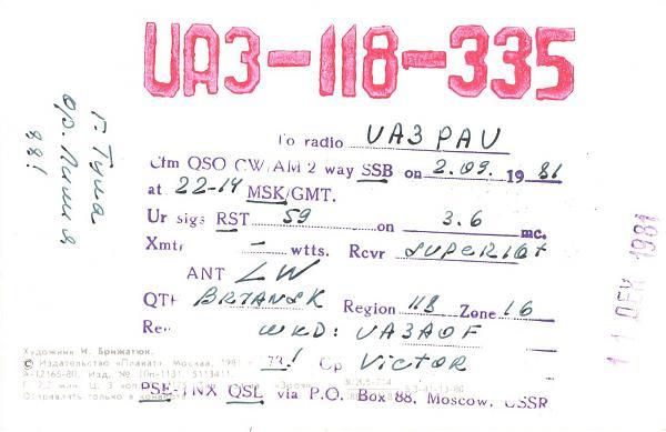 Нажмите на изображение для увеличения.  Название:UA3-118-335-to-UA3PAU-1981-qsl-2s.jpg Просмотров:2 Размер:300.1 Кб ID:285631