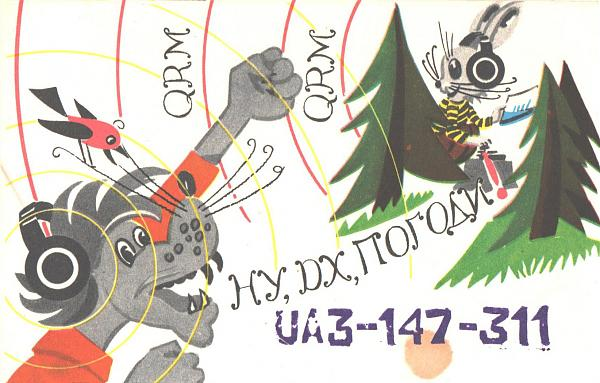 Нажмите на изображение для увеличения.  Название:UA3-147-311-to-UA3PAU-1983-qsl-1s.jpg Просмотров:2 Размер:461.7 Кб ID:285632